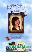 Nu Wu Xiao Le