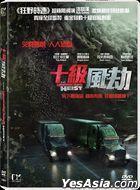 The Hurricane Heist (2018) (DVD) (Hong Kong Version)