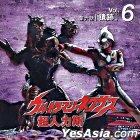 超人力斯 (VCD) (Ep.6) (香港版)
