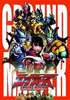 Acres Grand Master (DVD) (Complete Edition) (Japan Version)
