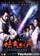 A Chinese Ghost Story (2011) (DVD) (Single Disc Edition)  (Hong Kong Version)
