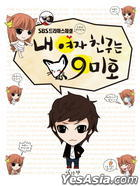 My Girlfriend is a Nine-Tailed Fox Photo Comic Book Vol. 2 (SBS TV Drama)