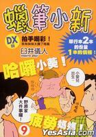 Crayon Shin-Chan (DX Version) (Vol.9)