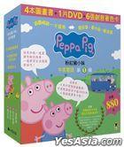 Peppa Pig Vol. 1 (DVD + Book) (Taiwan Version)