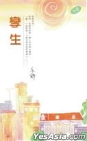 Yi Shu Xi Lie 241 -  Luan Sheng