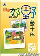 Tu Shuo Jiao Ye叁 Shi Nian