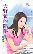 Hua Yuan Xi Lie 1020 -  Da Ye Lang De Xian Jing