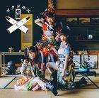 TitleGokudoru Music  (普通版)(日本版)