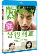 The Drudgery Train (Blu-ray) (Normal Edition)(Japan Version)