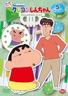 CRAYON SHINCHAN TV BAN KESSAKU SEN 14 5. TOUCHAN NO SARASARA HAIR DAZO (Japan Version)
