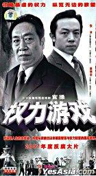 Quan Li You Xi (H-DVD) (End) (China Version)