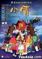 A Chinese Ghost Story (The Tsui Hark Animation) (1997) (DVD) (Hong Kong Version)