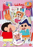 Crayon Shin-chan TV Ban Kessaku Sen Dai 14 Ki Series 2 Pinch wo Kirinukeruzo (Japan Version)