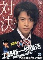 Detective Conan Live Action 2 (DVD) (Hong Kong Version)