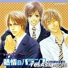 Lebeau Sound Collection Drama CD Netsujo no Balance - Kusare En no Hosoku 2 (Japan Version)