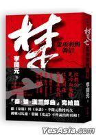 Chu Wang : Cong Xiang Yu Dao Han Xin ( Zuo Zhe Qian Ming Ban)