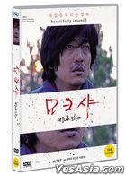 Moksha: The World or I, How Does That Work? (DVD) (Korea Version)