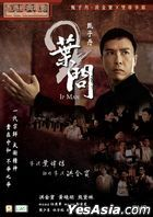 Ip Man 2 (2010) (DVD) (2020 Reprint) (Hong Kong Version)