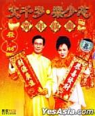 Wen Qian Sui  Liang Shao Xin He Nian Xin Qu  Yuan Zhuang Karaoke (China Version)