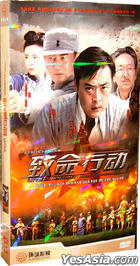 Lethal Action (H-DVD) (Ep. 1-38) (End) (China Version)