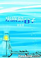 Chun Ai Duan Pian 2 -  Shui Di De Ri Zi