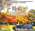 Go With Music - Forever Love (Vinyl CD) (China Version)
