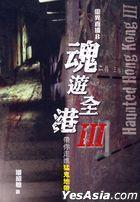 靈異直播(8)--魂遊全港(III)