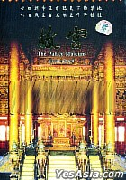 The Palace Museum (DVD) (China Version)