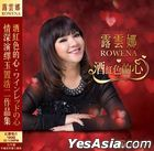 Jiu Hong Se De Xin (Red Vinyl LP) (Limited Edition)