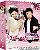 Let's Get Married (DVD) (Vol.1 of 2) (Multi-audio) (MBC TV Drama) (Taiwan Version)