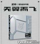 Take Off (CD + Poster) (China Version)