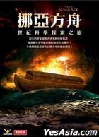 The Quest For Noah's Ark (DVD) (Hong Kong Version)