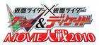 Kamen Rider x Kamen Rider Double (W) & Decade - Movie Wars 2010 Collector's Pack (DVD) (Japan Version)