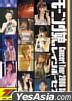 Morning Musume Concert Tour 2006 Haru - Rainbow Seven (Japan Version)