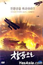 Blue Sky (DVD) (Korea Version)