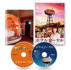 HOTEL ROYAL (DVD) (Japan Version)