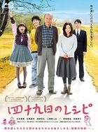 Mourning Recipe (Blu-ray) (Japan Version)
