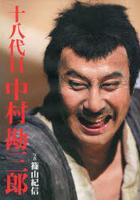 jiyuuhachidaime nakamura kanzaburou