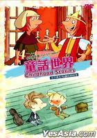 Childhood Stories 4: Trust & Friendship (DVD) (Taiwan Version)