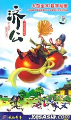 Monk Jigong (VCD) (China Version)