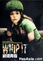 Whip It (DVD) (Hong Kong Version)