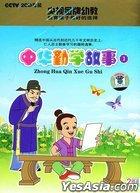 中華勤學故事 1 (中國版) (CD)