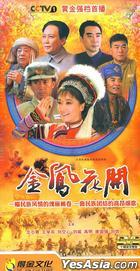 Jin Feng Hua Kai (DVD) (End) (China Version)
