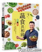 Shu Shi Gong He Guo : Luo Livs Fan Qie He Su Pei De Shu Guo , Wu Gu Za Liang De Bai Bian Chi Fa , Mei Yi Kou , Du Mei Wei , Man Zu Yu Liao Yu !