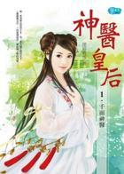 Shen Yi Huang Hou 1  Qian Mian Shen Yi