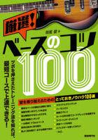 gensen be su no kotsu hiyaku gensen be su no kotsu 100 kabe o norikoeru tame no totsuteoki nouhau hiyakusen kabe o norikoeru tame no totsuteoki nouhau 100sen tsubo o osaeta tore ninguhou o shireba sa