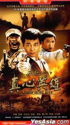 A Hero Never Dies (H-DVD) (End) (China Version)
