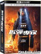 拆彈專家 1+2 (4K Ultra HD + Blu-ray) (香港版)
