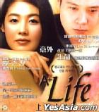 A+ Life (Hong Kong Version)
