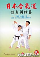 Ri Ben He Qi Dao -  Jian Shen Yu Xiu Yang